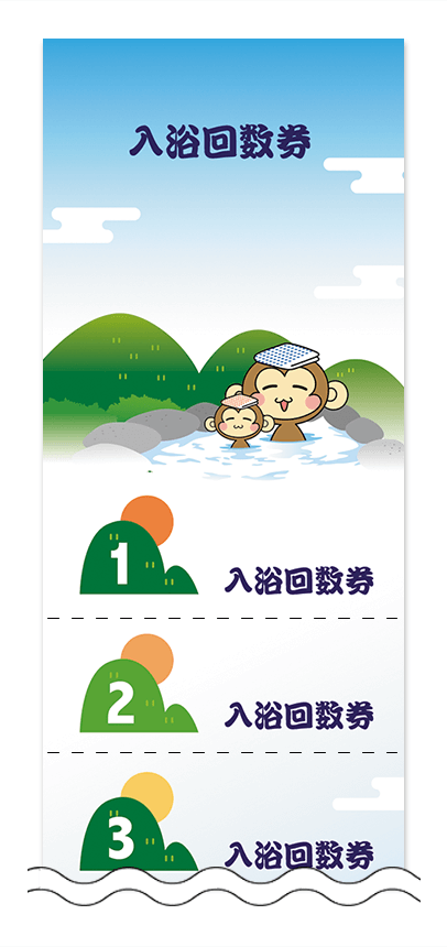 入浴の回数券6枚綴りデザインテンプレート0003