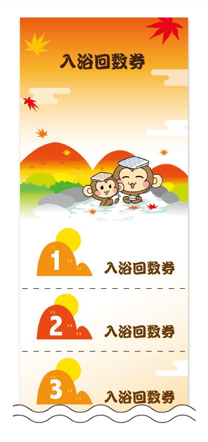 入浴の回数券6枚綴りデザインテンプレート0004