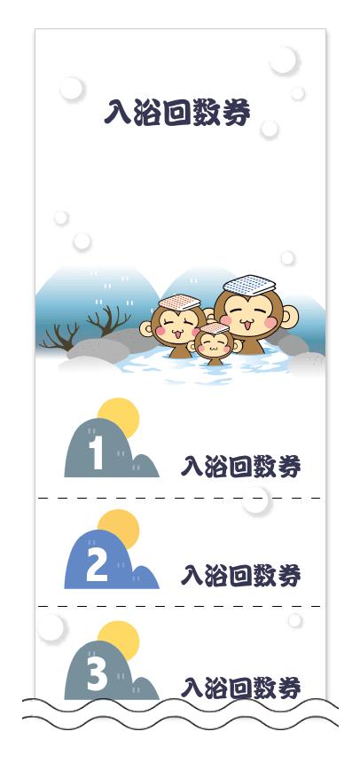 入浴の回数券6枚綴りデザインテンプレート0005