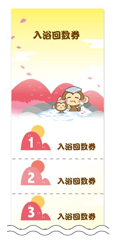 入浴の回数券6枚綴りデザインテンプレート0006