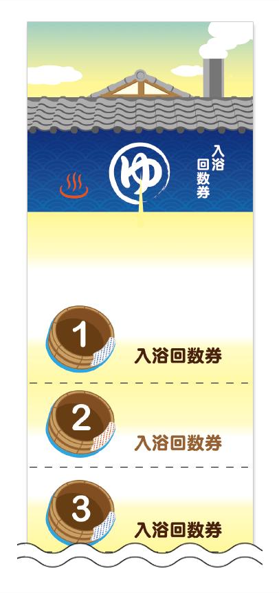 入浴の回数券6枚綴りデザインテンプレート0010