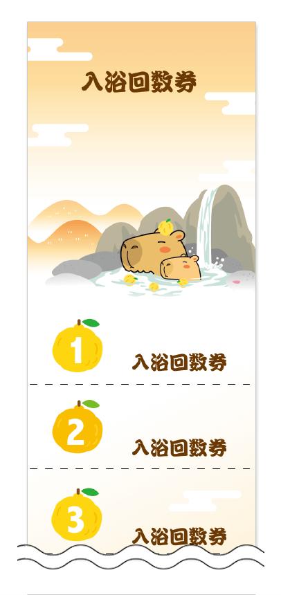 入浴の回数券6枚綴りデザインテンプレート0011