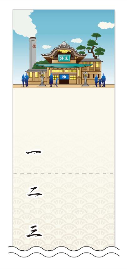 入浴の回数券6枚綴りデザインテンプレート0013