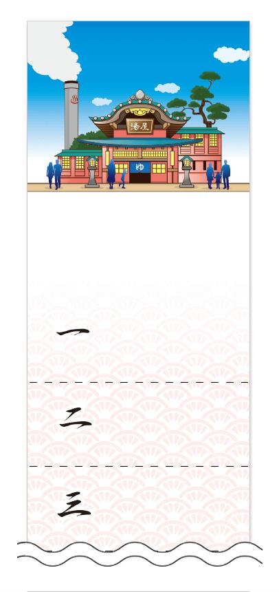 入浴の回数券6枚綴りデザインテンプレート0014