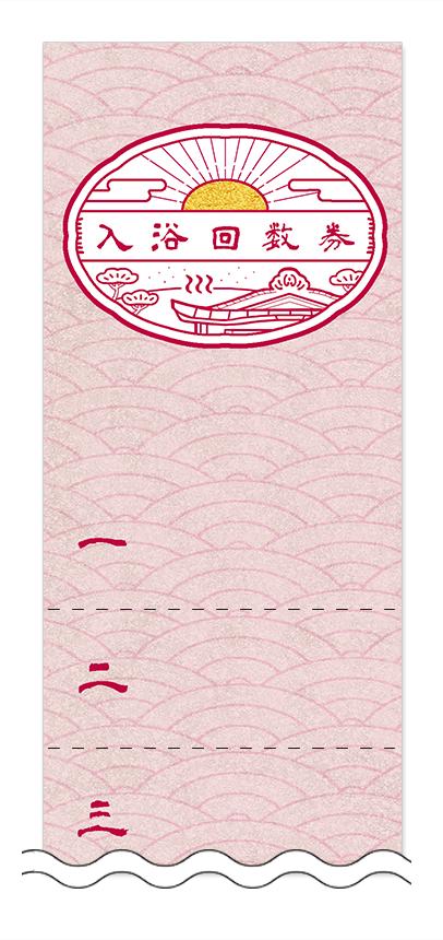 入浴の回数券6枚綴りデザインテンプレート0016