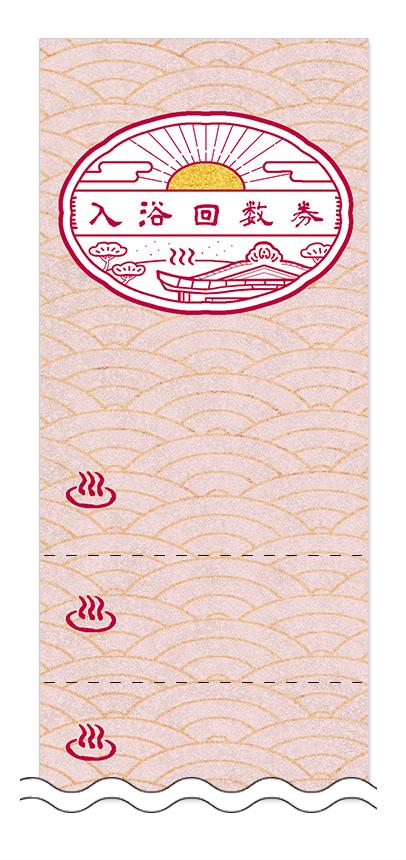 入浴の回数券6枚綴りデザインテンプレート0017