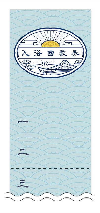 入浴回数券デザインテンプレート画像0018