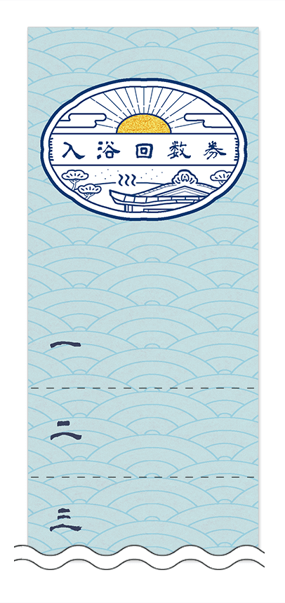 入浴の回数券6枚綴りデザインテンプレート0018