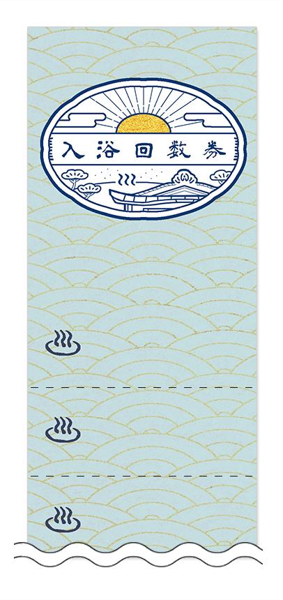 入浴の回数券6枚綴りデザインテンプレート0019
