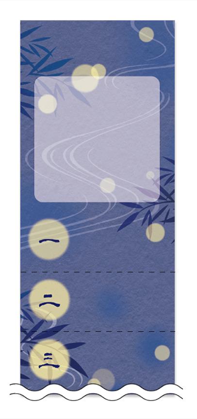 夏・涼・星空・ホタルの回数券6枚綴りデザインテンプレート0013