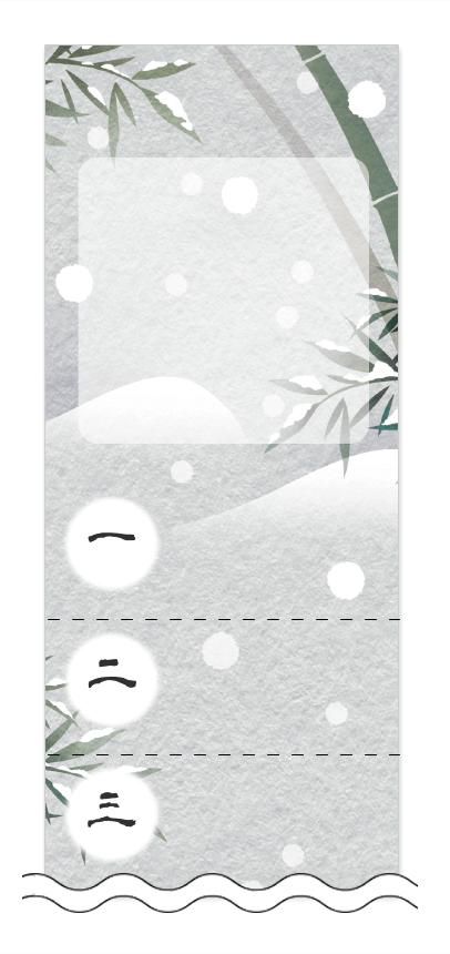 冬・雪・クリスマスの回数券6枚綴りデザインテンプレート0015
