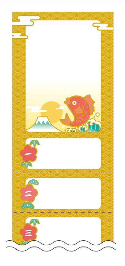 お正月・和風デザインの回数券6枚綴りデザインテンプレート0057