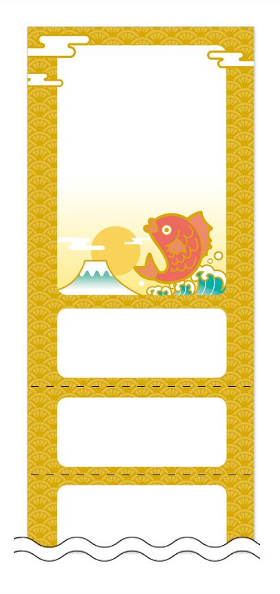お正月・和風デザインの回数券6枚綴りデザインテンプレート0058