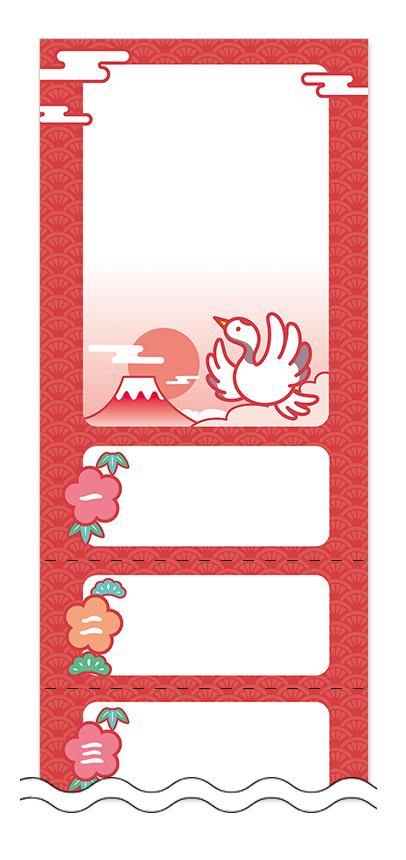 お正月・和風デザインの回数券6枚綴りデザインテンプレート0059