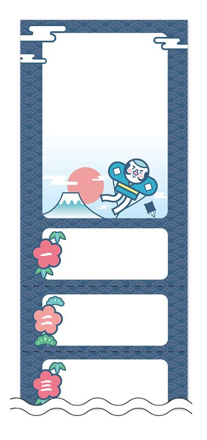お正月・和風デザインの回数券6枚綴りデザインテンプレート0061