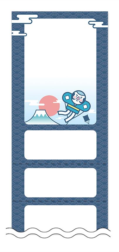 お正月・和風デザインの回数券6枚綴りデザインテンプレート0062