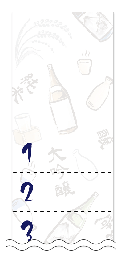 ビール・ワイン・日本酒の回数券 6枚綴りデザインテンプレート0063