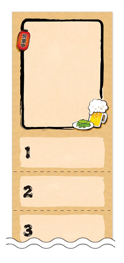 ビール・ワイン・日本酒の回数券 6枚綴りデザインテンプレート0085