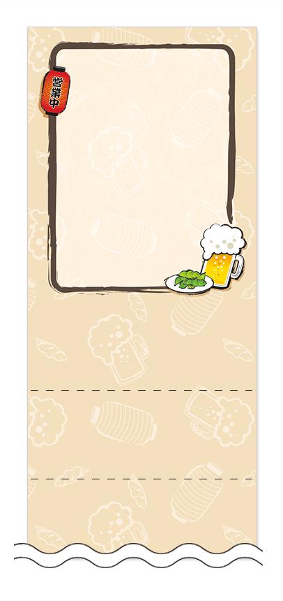 ビール・ワイン・日本酒の回数券 6枚綴りデザインテンプレート0086