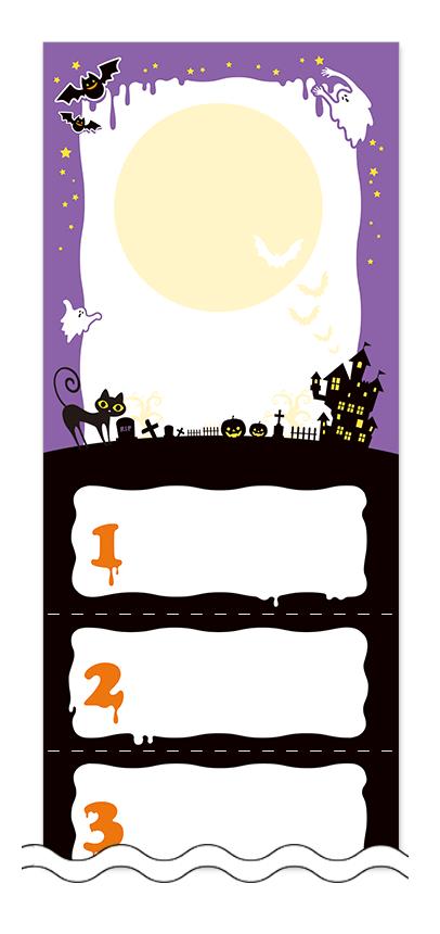 ハロウィーンの回数券6枚綴りデザインテンプレート0091