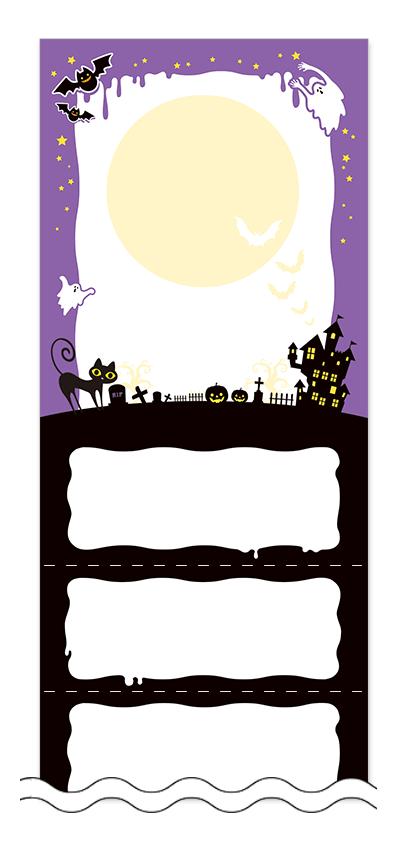フリーデザイン「ハロウィーン」回数券テンプレート画像0092