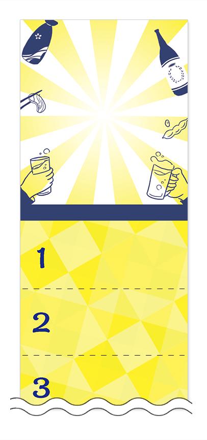 ビール・ワイン・日本酒の回数券 6枚綴りデザインテンプレート0105