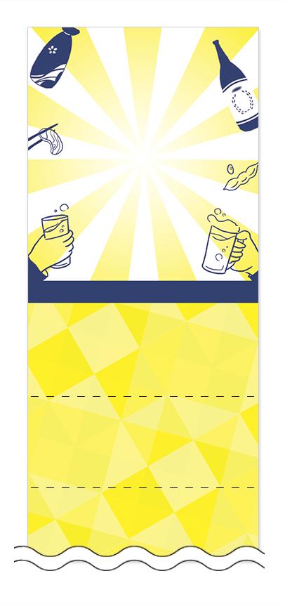 ビール・ワイン・日本酒の回数券 6枚綴りデザインテンプレート0106