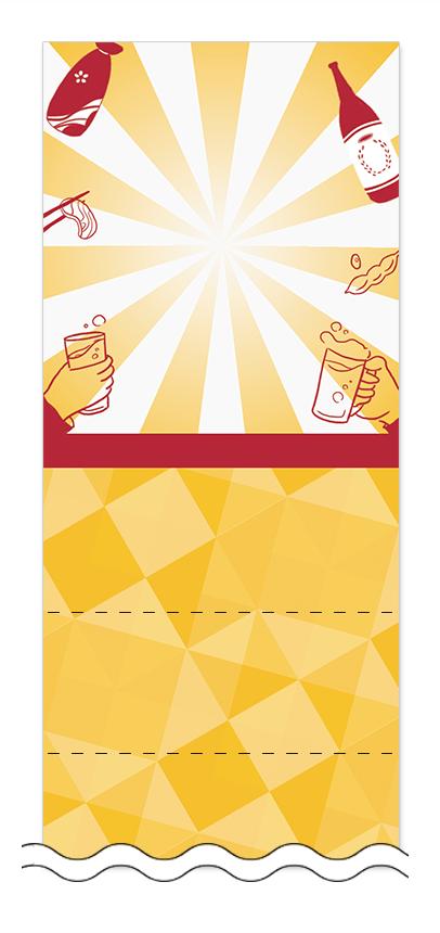 ビール・ワイン・日本酒の回数券 6枚綴りデザインテンプレート0108