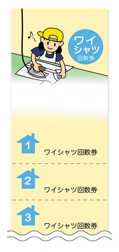 入浴回数券デザインテンプレート画像0002