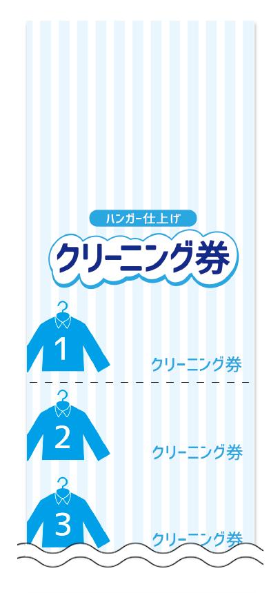 ワイシャツの回数券6枚綴りデザインテンプレート0005