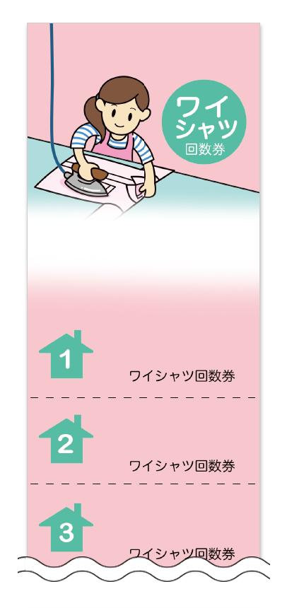 入浴回数券デザインテンプレート画像0012