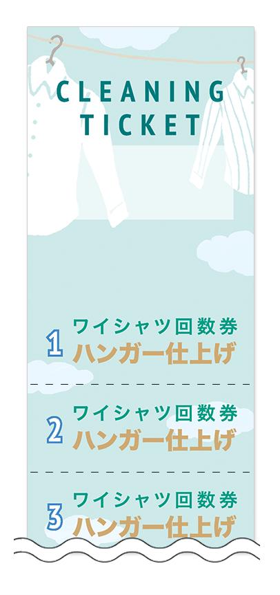 入浴回数券デザインテンプレート画像0013