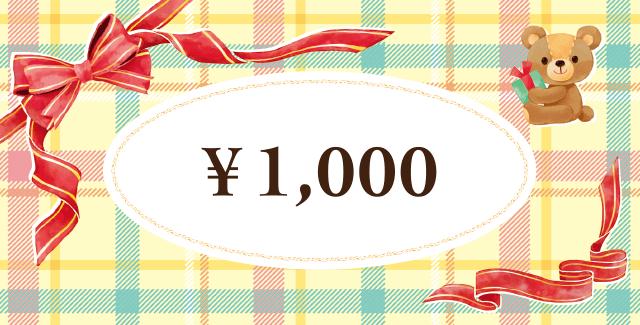商品券・ギフト券の(定番)デザインテンプレート_KN-O-0043