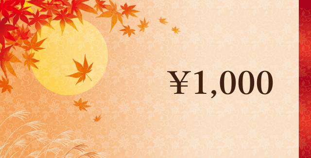 秋・ハロウィーン・紅葉・お月見デザインテンプレート KN-O-0049