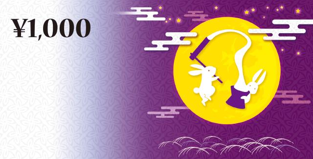 秋・ハロウィーン・紅葉・お月見デザインテンプレート KN-O-0140