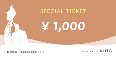 商品券・ギフト券の(定番)デザインテンプレート_KN-O-0229
