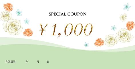 商品券・ギフト券の(定番)デザインテンプレート_KN-O-0241