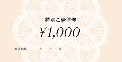 商品券・ギフト券の(定番)デザインテンプレート_KN-O-0251