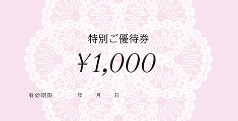 商品券・ギフト券の(定番)デザインテンプレート_KN-O-0252