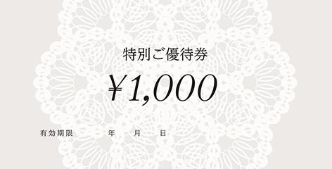 商品券・ギフト券の(定番)デザインテンプレート_KN-O-0253