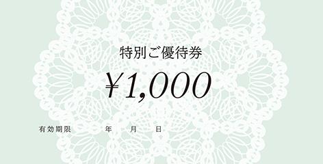 商品券・ギフト券の(定番)デザインテンプレート_KN-O-0254