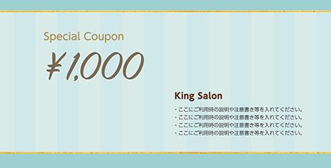 商品券・ギフト券の(定番)デザインテンプレート_KN-O-0255