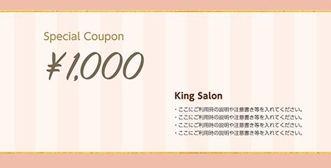 商品券・ギフト券の(定番)デザインテンプレート_KN-O-0256