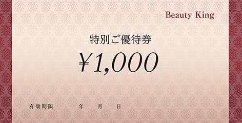商品券・ギフト券の(定番)デザインテンプレート_KN-O-0261
