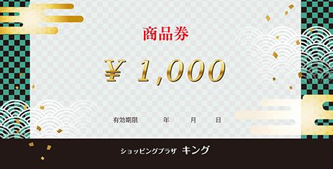 商品券・ギフト券の(定番)デザインテンプレート_KN-O-0301