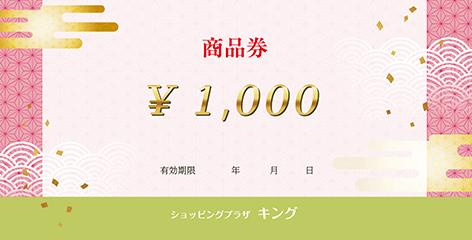 商品券・ギフト券の(定番)デザインテンプレート_KN-O-0302
