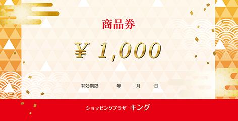 商品券・ギフト券の(定番)デザインテンプレート_KN-O-0303