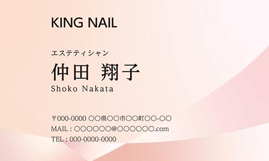ネイルサロン・まつげエクステ ビジネス名刺のデザインテンプレート
