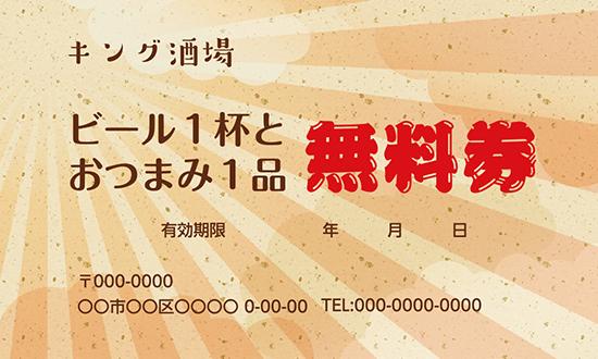 居酒屋・ダイニングバー ビジネス名刺のデザインテンプレート