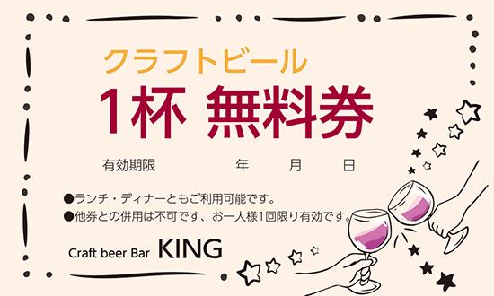 お酒・ワイン・ドリンク ビジネス名刺のデザインテンプレート